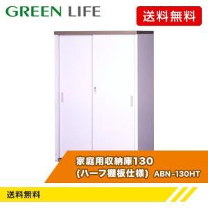 グリーンライフ 家庭用収納庫130(ハーフ棚板仕様)/ABN-130HT 高さ:130cm|dcmonline