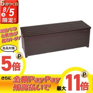 グリーンライフ アルミベンチストッカー144/ABS-144N ブラウン/1440x460x485mm