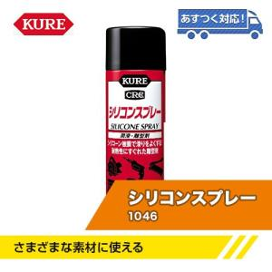 KURE シリコンスプレー/1046 420ml