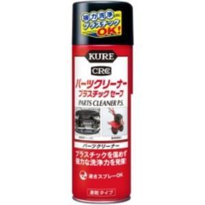 KURE パーツクリーナープラスチックセーフ/420ml