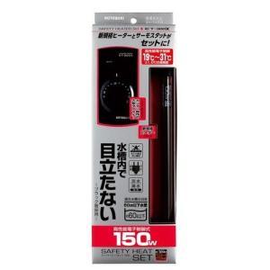 ★5000円以上で送料無料★  ●ヒーター容量:150W。●適合水槽の目安:60cm以下。●水容量の...