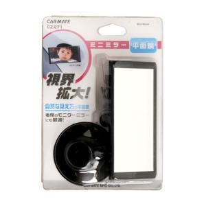 カーメイト ミニミラー/CZ271 F 平面鏡