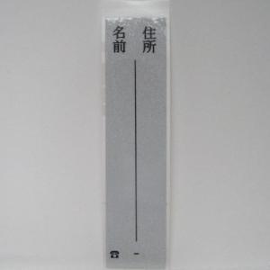 サギサカ 【自転車部品】反射ネームシールフィルム付 33905