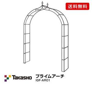 タカショー プライムアーチ/IGF-AR01|dcmonline