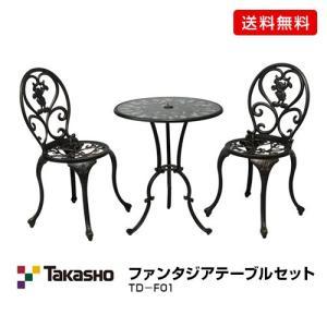 タカショー ファンタジアテーブルセット/TD?F01|dcmonline