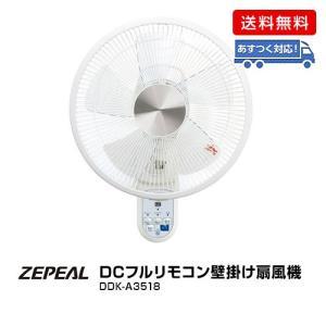 ゼピール DCフルリモコン壁掛け扇風機/DDK-A3518|dcmonline