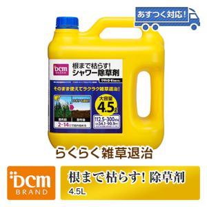 DCMブランド 根まで枯らす!除草剤/4.5L