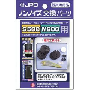 ★5000円以上で送料無料★ ノンノイズの交換パーツです。 ●商品サイズ:幅90×奥行15×高さ14...