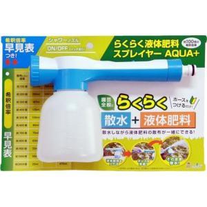 トヨチュー らくらく液体肥料スプレイヤーAQUA+|dcmonline