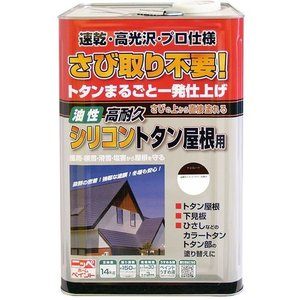 ニッペ 高耐久シリコントタン屋根用 チョコレート/14kg|dcmonline