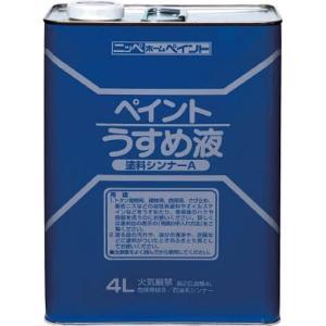 ★5000円以上で送料無料★ ●合成樹脂塗料・油性塗料のうすめ液です。 ●容量(L):4。●合成樹脂...