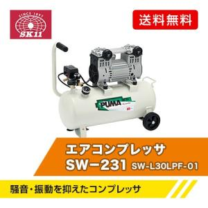 SK11 エアコンプレッサSW?231/SW-L30LPF-01|dcmonline