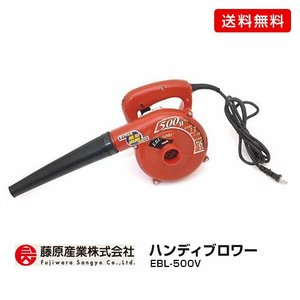 E-Value ハンディブロワー/EBL-500V