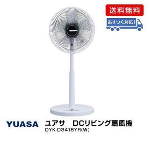 YUASA ユアサ DCリビング扇風機/DYK-D3418YR(W)|dcmonline