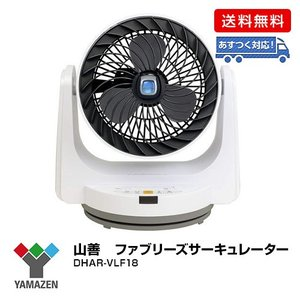 YAMAZEN 山善 ファブリーズサーキュレーター/DHAR-VLF18