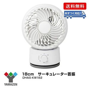 YAMAZEN 18cm サーキュレーター首振/DHAS-KW182|dcmonline