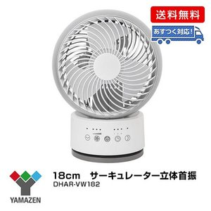 YAMAZEN 18cm サーキュレーター立体首振/DHAR-VW182