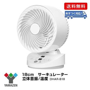 YAMAZEN 18cm サーキュレーター立体首振/温度/DHAR-B18
