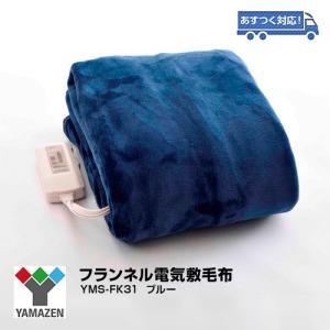 寒い季節に冷えた身体や布団を温める敷毛布 ●本体サイズ:縦140×横80cm。●材質(表面):ポリエ...