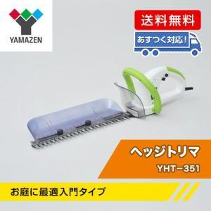 YAMAZEN ヘッジトリマ/YHT−351