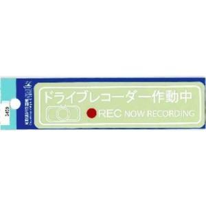 株式会社東洋マーク ドライブレコーダー 白/3459 ホワイト/150x45x1mm