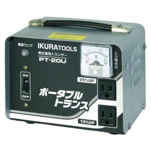 育良 ポータブルトランス(昇圧器)/PT20U...の関連商品3