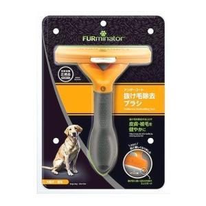 ファーミネーター ファーミネーター 大型犬L 短毛種用 大型犬L/短毛種用