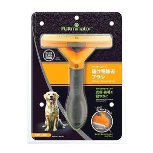 ファーミネーター ファーミネーター 大型犬L 長毛種用 大型犬L/長毛種用