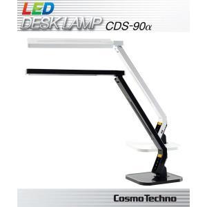 送料無料 人気 LED デスクランプ(LEDスタンド) CDS-90α LEDライト スイッチ付き