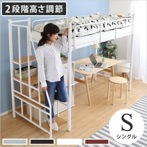 【商品について】  階段付パイプロフトベッド(4色)、ハイタイプでもミドルタイプでも選べる大容量の収...