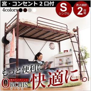 【商品について】  高さ調整可能!宮・コンセント付き ロフトベッド【ORCHIS-オーキス-】 ■サ...