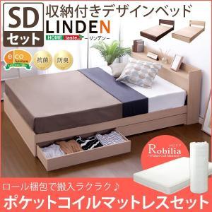 収納付きベッド デザインベッド セミダブル マットレス付き ポケットコイル コンセント 棚 抗菌 防...