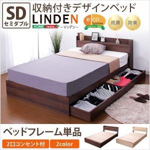 収納付きベッド デザインベッド フレームのみ セミダブル コンセント付きベッド 棚付きベッド ベージ...