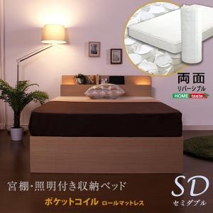 収納付きベッド マットレス付き セミダブル ポケットコイル スマホ充電 宮 照明 すのこベッド 北欧...