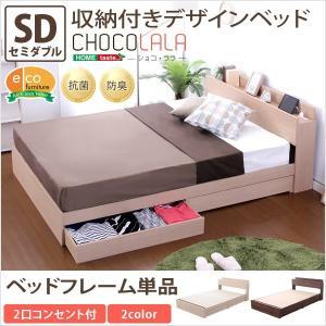 収納付きベッド フレームのみ デザインベッド セミダブル 北欧テイスト オーク 高級感 ウォールナッ...