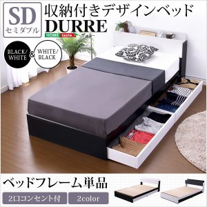収納付きベッド ベッドフレーム単品 セミダブル ツートンカラー シック おしゃれベッド 棚 コンセン...