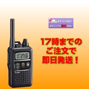 IC-4350 ブラック アイコム 特定小電...の関連商品10