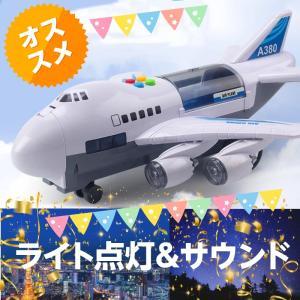 子供のおもちゃ 大きな飛行機と車2台その他セット ライト点灯 くるまを飛行機に搭載できちゃう