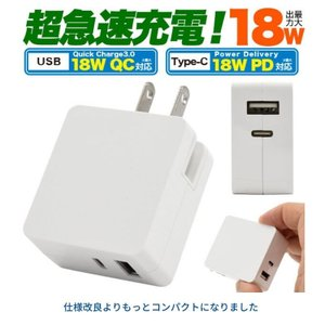 USB PD(USB Power Delivery)対応で18Wの超急速充電可能 TYPE-C+US...