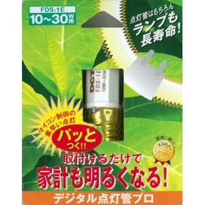 デジタル点灯管 FDS-1E(10W〜30W)/蛍光灯を長持ちさせる点灯管|dctonline