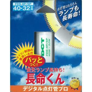 デジタル点灯管 FDS-4P/5P(40W・32W))/蛍光灯を長持ちさせる点灯管|dctonline