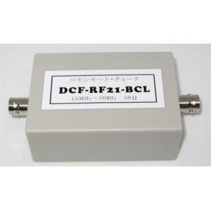 DCF-RF21-BCL-BNC  受信コモンモード・ノイズ対策用 150KHz〜50MHz  50...