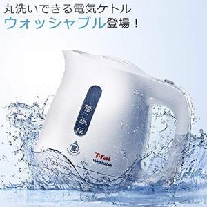 ティファール 電気ケトル 0.8L ホワイトウォッシャブル KO8001JP