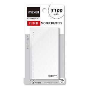 訳あり マクセル モバイルバッテリー 日本製 ホワイト MPC-T3100PWH (0)