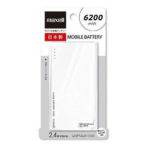 訳あり マクセル モバイルバッテリー 日本製 ホワイト MPC-T6200PWH (0)の画像