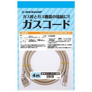 ダンロップ ガスコード4m 都市ガス(13A・12A)・ プロパン(LP・LPG) 3565|ddshop