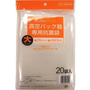 CCP BONABONAシリーズ 真空パック器専用抗菌袋(大20枚入り) EX-3008-00