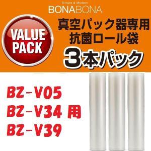 ●真空パック器用の抗菌袋 ●ロールタイプ ●BM-V05、BZ-V34、BM-V39に対応 ●おトク...
