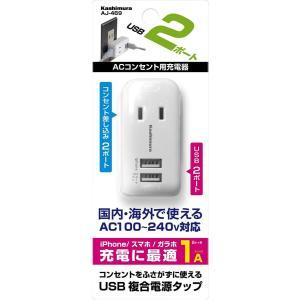 カシムラ コンセントにUSBコネクタがついた便利なタップ AC充電器/USB1A AJ-469