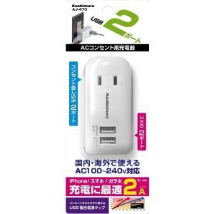 カシムラ コンセントにUSBコネクタがついた便利なタップ AC充電器/USB2.1A AJ-470